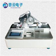 PY-H619油墨吸收性测定仪