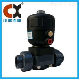 CXG611X-10S氣動PVC隔膜閥
