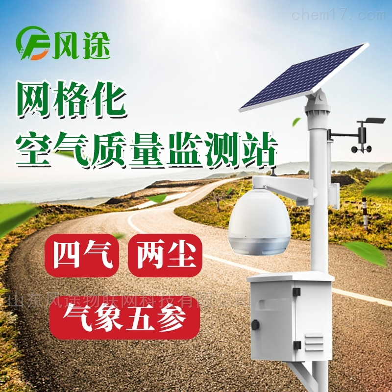 <strong><strong>大气网格化微型空气质量监测站</strong></strong>