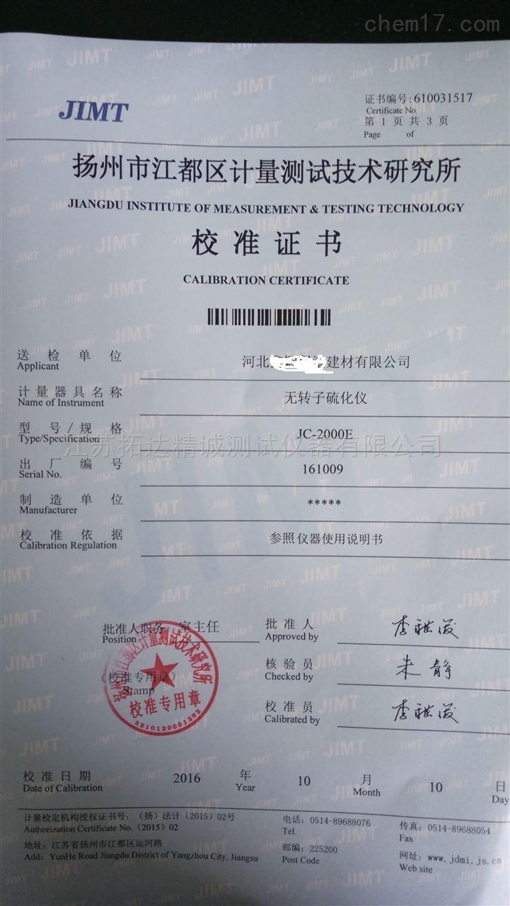 无转子硫化仪检定证书