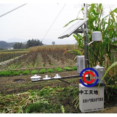 TD-1N农业全自动小型气象站