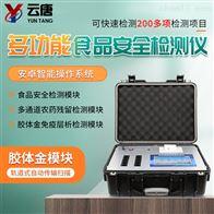 YT-G210高智能食品安全检测仪