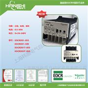 施耐德(原韩国三和)EOCR-DS1T电子继电器