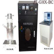 实验型光化学反应仪JT-GHX-B光解水反应装置