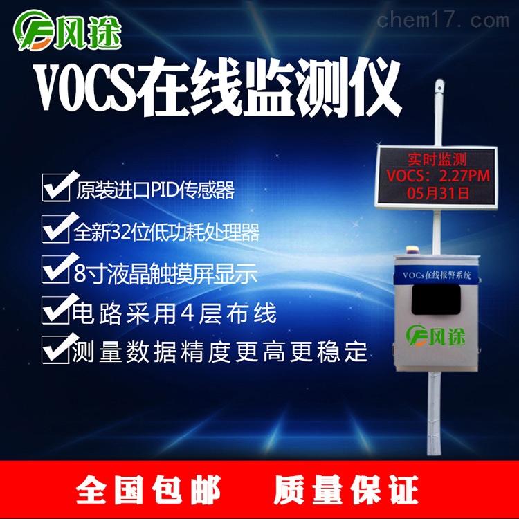 vocs监测仪哪个品牌好