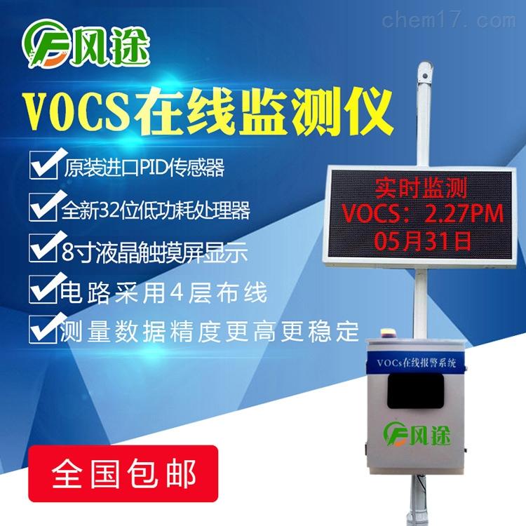 vocs监测设备生产厂家