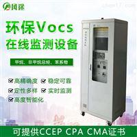 FT-VOC-01挥发性有机气体在线监测系统