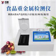 YT-SZ05食品重金属检测仪价格