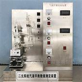 DYH511二元系统汽液平衡数据测定装置化工工艺
