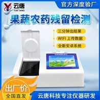 YT-NY10农残检测仪器多少钱