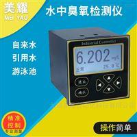 MY-DCS-2000工业在线余氯分析仪余氯仪多参数余氯计