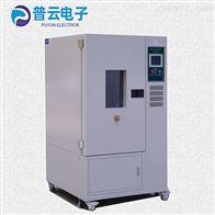 PY-E503高低温冷热冲击试验箱