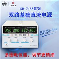DH1715A-5大华电源