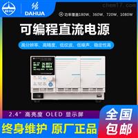 DH1790系列大華電源