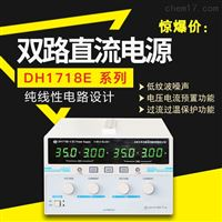 北京大华DH1718E系列三路稳压电源