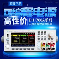 DH1766A高性價比三路可編程直流電源