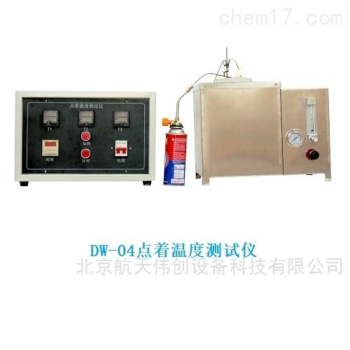 DW-04 闪燃温度测定仪