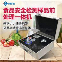 LD-QC04食品安全检测样品前处理一体机