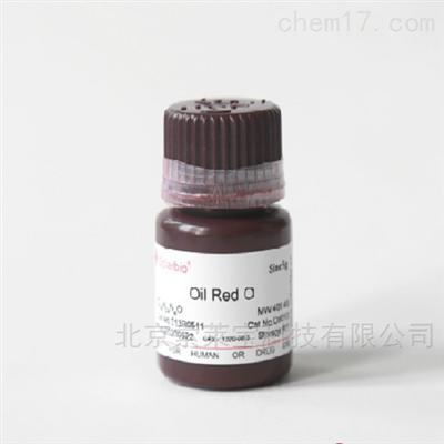 油红O(苏dan红)染色剂