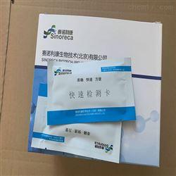 禽流感抗体快速检测卡