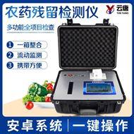 YT-BN06便携式农药残留检测仪
