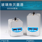 GS300-H/GS300-L高温玻璃珠快速灭菌器