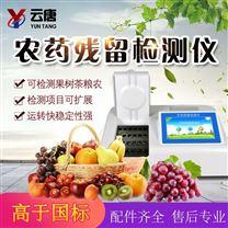 水果蔬菜農藥殘留檢測儀