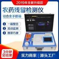YT-NY24蔬菜检测仪器设备
