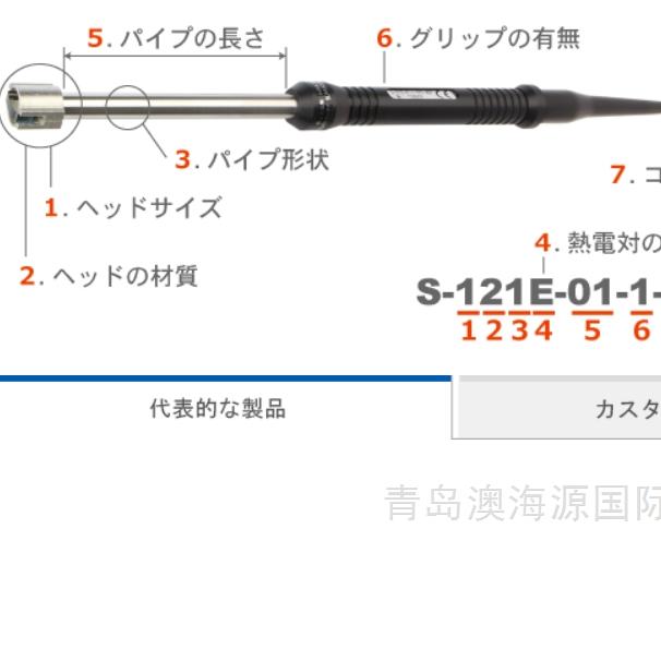 安立ANRITSU表面温度传感器插入式热电偶