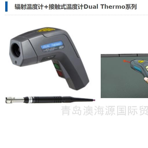 安立计器ANRITSU辐射+接触式温度计AR-1500