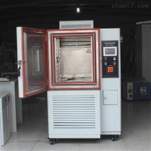 温湿度试验箱HS-010