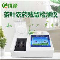 FT-NC24茶叶农药残留快速检测仪