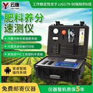 YT-TR03高智能土壤养分速测仪