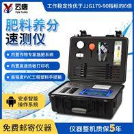 YT-TR04土壤养分分析仪