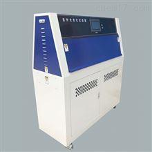 UV紫外線老化試驗箱