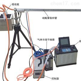 符合国标LB-1080 硫酸雾四合一烟气取样管