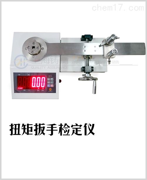 帶LED顯示扭力扳手測試儀價格5000N.m