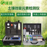 FT-Q6000土壤中微量元素检测仪器