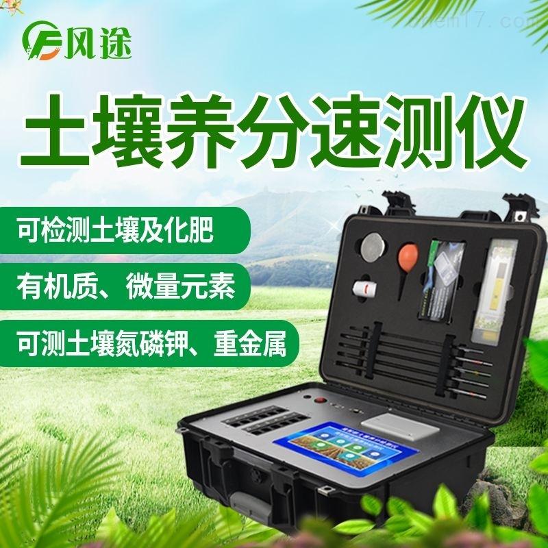 土壤肥力测定仪多少钱