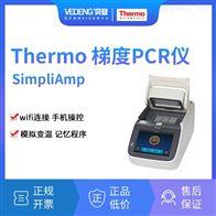 ABI SimpliAmp热循环PCR仪