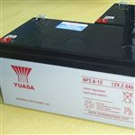 YUASA汤浅蓄电池NP2.8-12精密仪器专用
