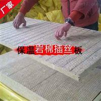 黑龙江外墙缝织岩棉板价格