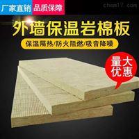 云南憎水岩棉板生产厂家