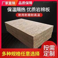 浙江外墙复合岩棉板价格