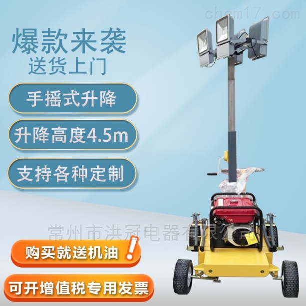 4.5米手摇升降移动照明车2KW发电机式照明灯