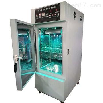 GB/T12967.4-2014中压汞灯紫外线试验箱