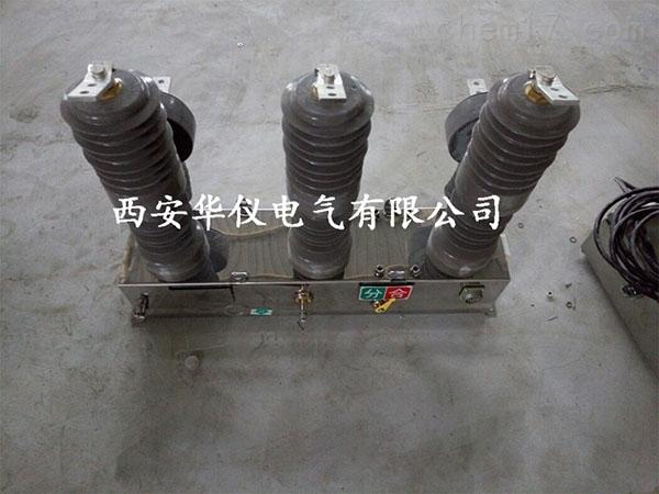 昆明ZW32-12型真空断路器现货销售