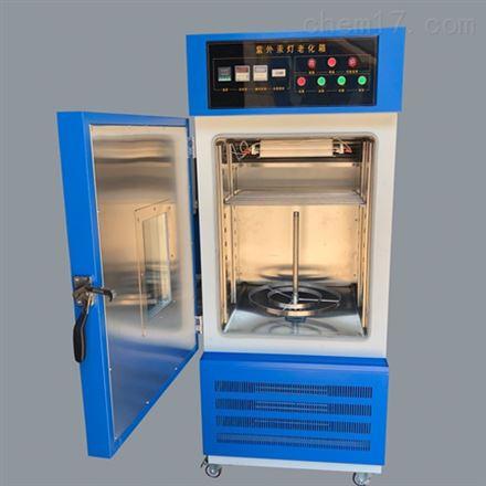 ZN- C 500W高壓汞燈老化試驗箱