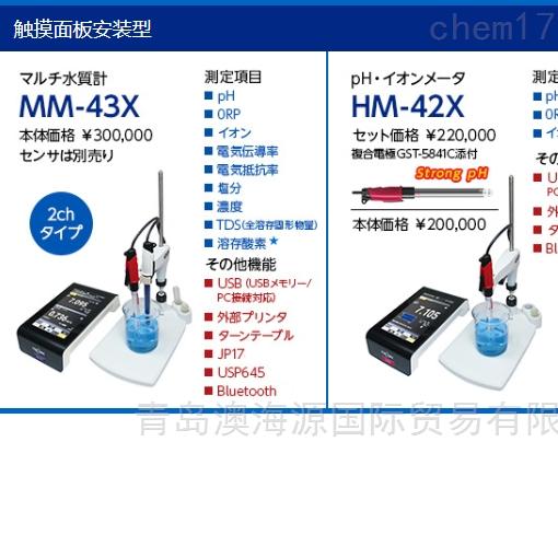 东亚电波TOA-DKK桌面水质检测仪CM-42X