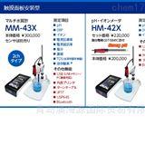 HM-41X东亚电波TOA-DKK便携式水质检测仪CM-41X